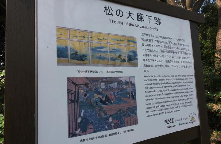 松の廊下跡-204