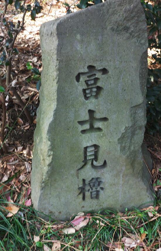 富士見櫓-209