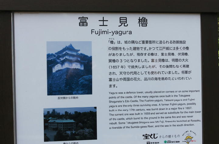 富士見櫓-210