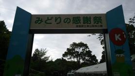 神山森林公園 イルローザの森 みどりの感謝祭