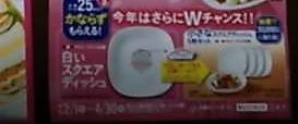 ヤマザキ台紙 Wチャンス