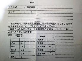 血液型検査結果1