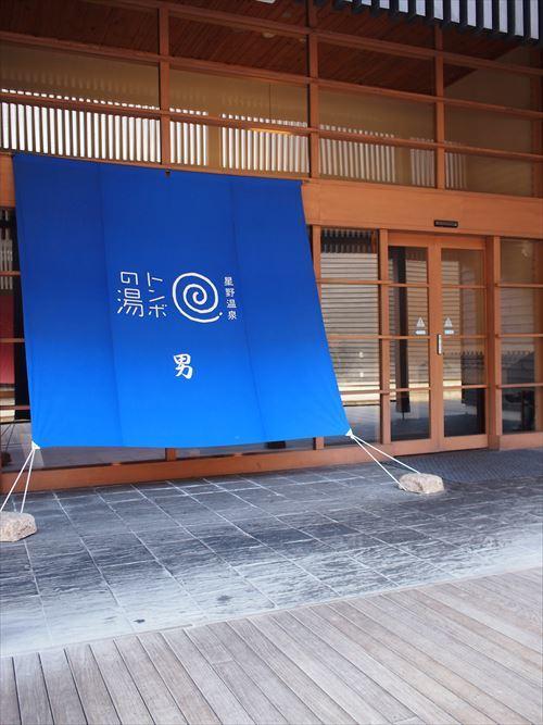 ゆうブログケロブログ軽井沢FEB2018 (42)