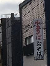 tamagawa180303ー12