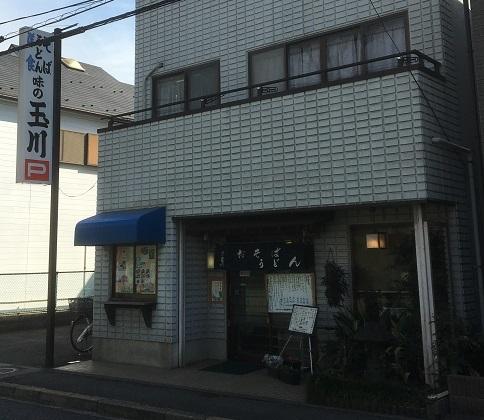 tamagawa180303ー19