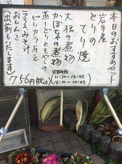 tamagawa180303ー21