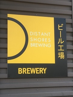 Distant Shores Brewing-18