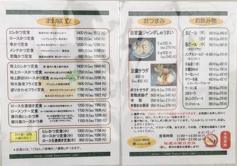 katsutei-higashiyamato180316-14.jpg