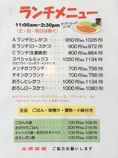 katsutei-higashiyamato180316-15.jpg