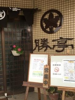 katsutei-higashiyamato180316-16.jpg
