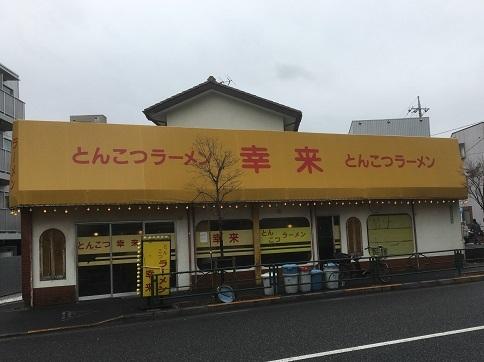 korai-shakujii180322-22.jpg