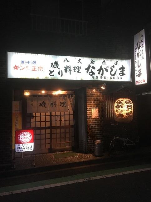nagashima180310-11.jpg