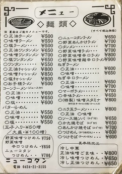newkotan180324-16.jpg