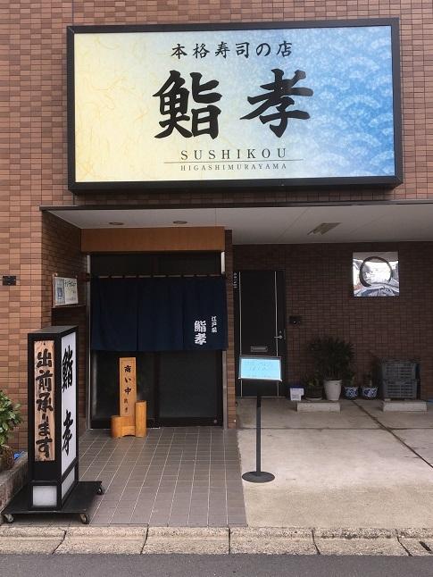 sushikou180310-12.jpg