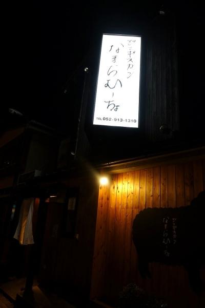 なまらむーちょ001