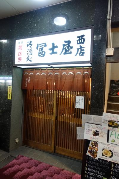 冨士屋西店 001