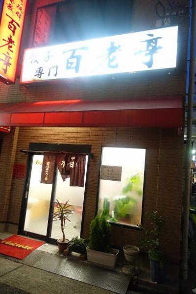 百老亭(3)001