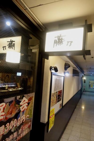 すし藤乃(2) 002