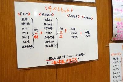 酒津屋 伏見店003