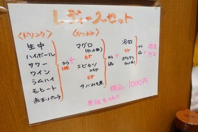 酒津屋 伏見店004
