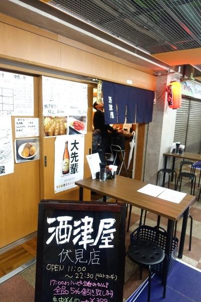 酒津屋 伏見店002