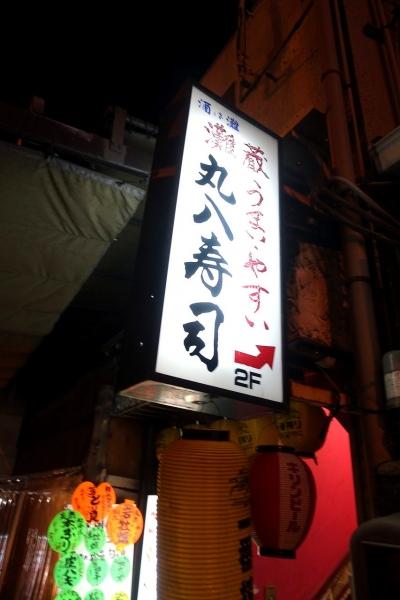 丸八寿司名古屋002