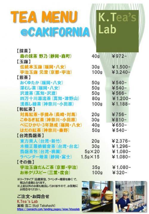 K_Teas_Lab_Tea_Stand5_2_image_resize.jpg