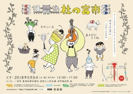 2018-morinomiya-chirashi.jpg