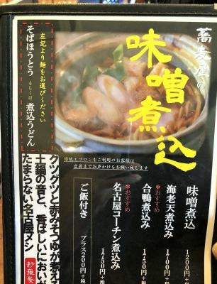 18-2-5 品味噌