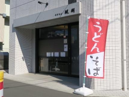 18-2-20 店