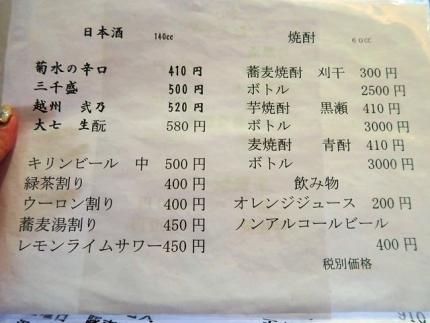 18-2-20 品酒