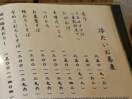 1-2-21  品そば冷 (2)