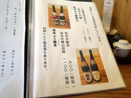 1-2-21 品酒