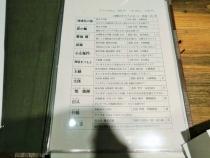 18-2-21ながえ 品酒2