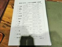 18-2-21ながえ 品酒3