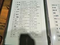 18-2-21ながえ 品酒4