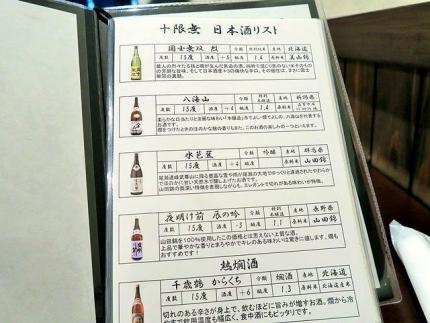 18-3-1 品酒