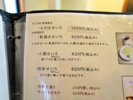 18-3-19 品そば