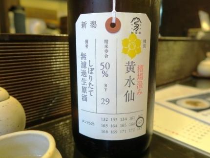 18-3-22 酒あぷ
