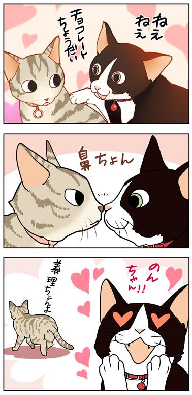 せんちゃんのバレンタイン