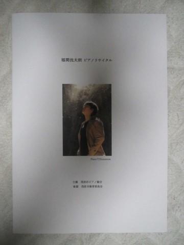 福間洸太朗リサイタル・プログラム表紙