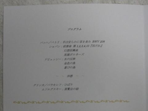 福間洸太朗リサイタル・プログラム曲目
