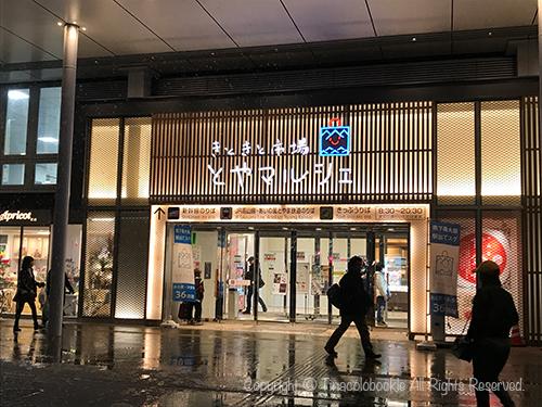 201802Toyama_Souvenir-2.jpg