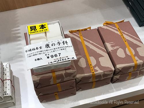 201802Toyama_Souvenir-3.jpg