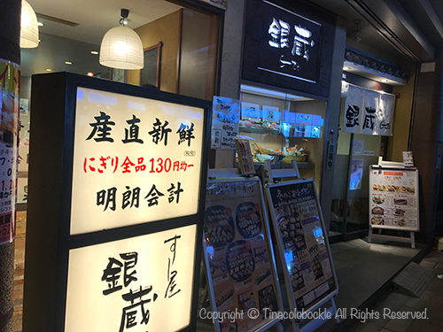201803Ginzo_Akihabara-5.jpg