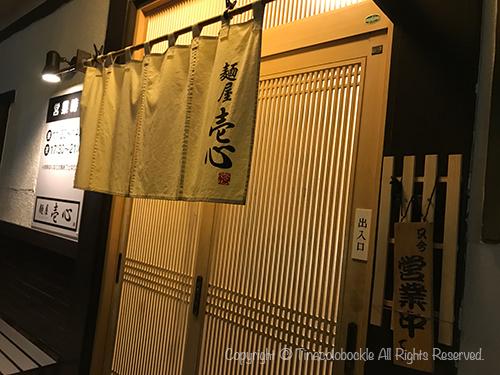 201803Issin_Ibaraki-2.jpg