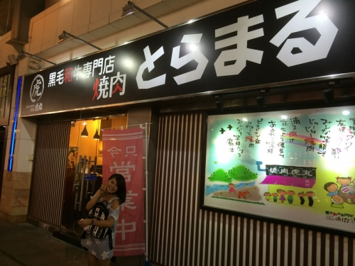 焼肉「とらまる」(中山公園)