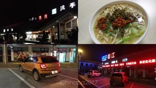 長沙~上海