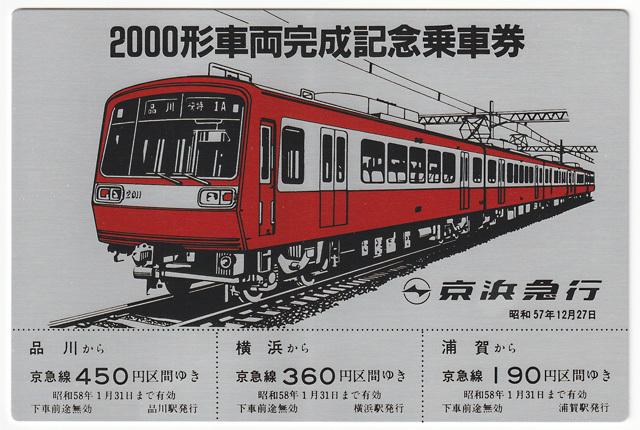 2000_ticket1_180320.jpg