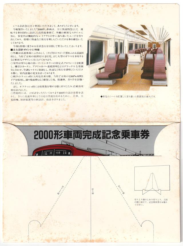 2000_ticket3_180320.jpg